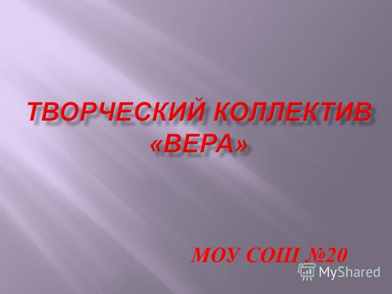МОУ СОШ 20