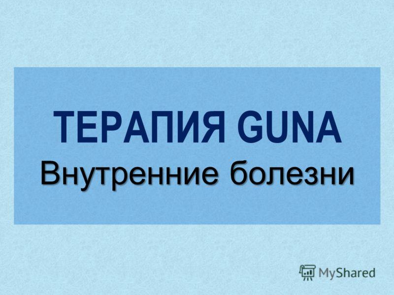 Внутренние болезни ТЕРАПИЯ GUNA Внутренние болезни