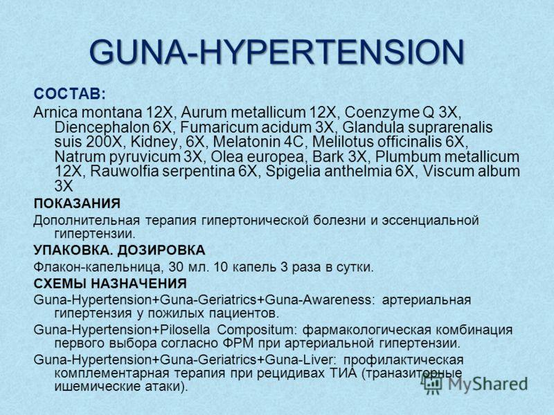 GUNA-HYPERTENSION СОСТАВ: Arnica montana 12X, Aurum metallicum 12X, Coenzyme Q 3X, Diencephalon 6X, Fumaricum acidum 3X, Glandula suprarenalis suis 200X, Kidney, 6X, Melatonin 4C, Melilotus officinalis 6X, Natrum pyruvicum 3X, Olea europea, Bark 3X,