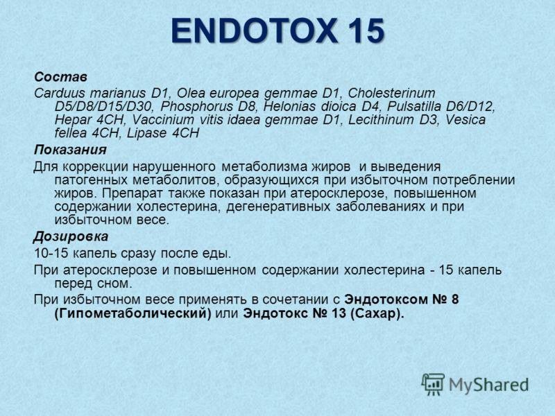 ENDOTOX 15 Состав Carduus marianus D1, Olea europea gemmae D1, Cholesterinum D5/D8/D15/D30, Phosphorus D8, Helonias dioica D4, Pulsatilla D6/D12, Hepar 4CH, Vaccinium vitis idaea gemmae D1, Lecithinum D3, Vesica fellea 4CH, Lipase 4CH Показания Для к
