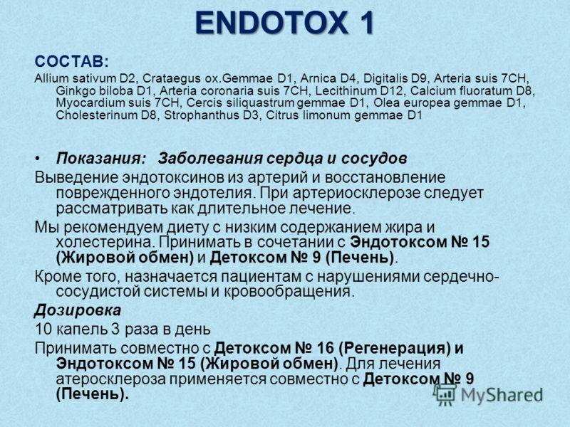 ENDOTOX 1 СОСТАВ: Allium sativum D2, Crataegus ox.Gemmae D1, Arnica D4, Digitalis D9, Arteria suis 7CH, Ginkgo biloba D1, Arteria coronaria suis 7CH, Lecithinum D12, Calcium fluoratum D8, Myocardium suis 7CH, Cercis siliquastrum gemmae D1, Olea europ