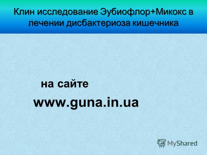 Клин исследование Эубиофлор+Микокс в лечении дисбактериоза кишечника на сайте www.guna.in.ua