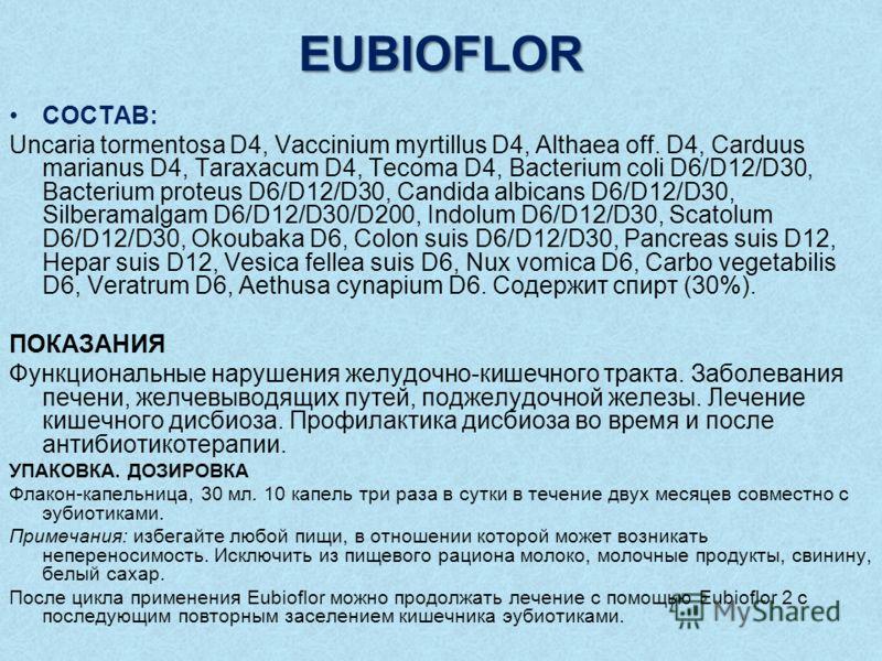EUBIOFLOR СОСТАВ: Uncaria tormentosa D4, Vaccinium myrtillus D4, Althaea off. D4, Carduus marianus D4, Taraxacum D4, Tecoma D4, Bacterium coli D6/D12/D30, Bacterium proteus D6/D12/D30, Candida albicans D6/D12/D30, Silberamalgam D6/D12/D30/D200, Indol