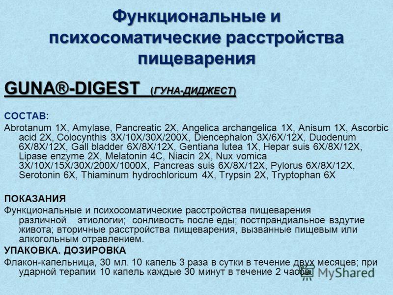 Функциональные и психосоматические расстройства пищеварения GUNA®-DIGEST (ГУНА-ДИДЖЕСТ) СОСТАВ: Abrotanum 1X, Amylase, Pancreatic 2X, Angelica archangelica 1X, Anisum 1X, Ascorbic acid 2X, Colocynthis 3X/10X/30X/200X, Diencephalon 3X/6X/12X, Duodenum