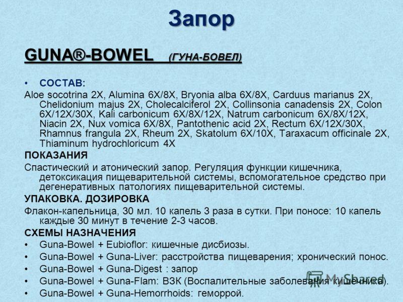 Запор GUNA®-BOWEL (ГУНА-БОВЕЛ) СОСТАВ: Aloe socotrina 2X, Alumina 6X/8X, Bryonia alba 6X/8X, Carduus marianus 2X, Chelidonium majus 2X, Cholecalciferol 2X, Collinsonia canadensis 2X, Colon 6X/12X/30X, Kali carbonicum 6X/8X/12X, Natrum carbonicum 6X/8