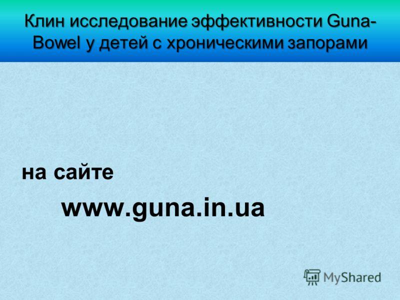 Клин исследование эффективности Guna- Bowel у детей с хроническими запорами на сайте www.guna.in.ua