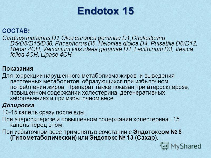 Endotox 15 СОСТАВ: Carduus marianus D1,Olea europea gemmae D1,Cholesterinu D5/D8/D15/D30, Phosphorus D8, Helonias dioica D4, Pulsatilla D6/D12, Hepar 4CH, Vaccinium vitis idaea gemmae D1, Lecithinum D3, Vesica fellea 4CH, Lipase 4CH Показания Для кор