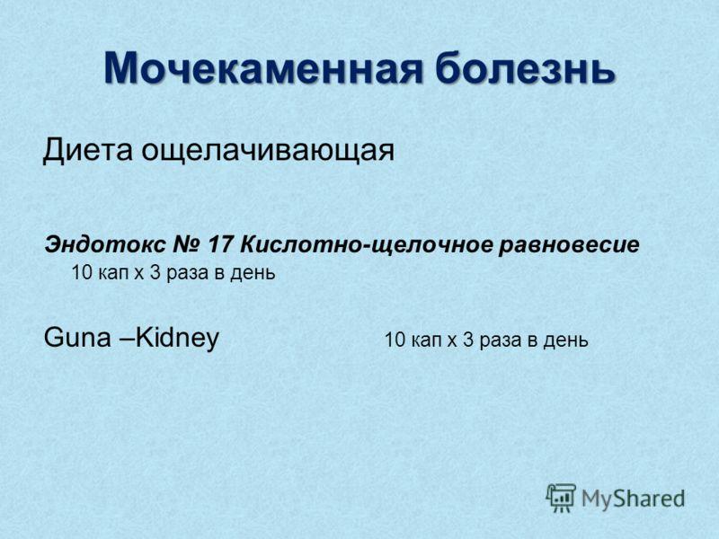 Мочекаменная болезнь Диета ощелачивающая Эндотокс 17 Кислотно-щелочное равновесие 10 кап х 3 раза в день Guna –Kidney 10 кап х 3 раза в день