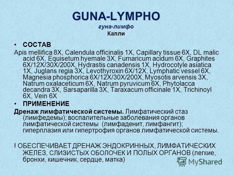 GUNA-LYMPHO гуна-лимфо GUNA-LYMPHO гуна-лимфо Капли СОСТАВ Apis mellifica 8X, Calendula officinalis 1X, Capillary tissue 6X, DL malic acid 6X, Equisetum hyemale 3X, Fumaricum acidum 6X, Graphites 6X/12X/30X/200X, Hydrastis canadensis 1X, Hydrocotyle