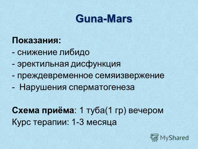 Guna-Mars Показания: - снижение либидо - эректильная дисфункция - преждевременное семяизвержение -Нарушения сперматогенеза Схема приёма: 1 туба(1 гр) вечером Курс терапии: 1-3 месяца
