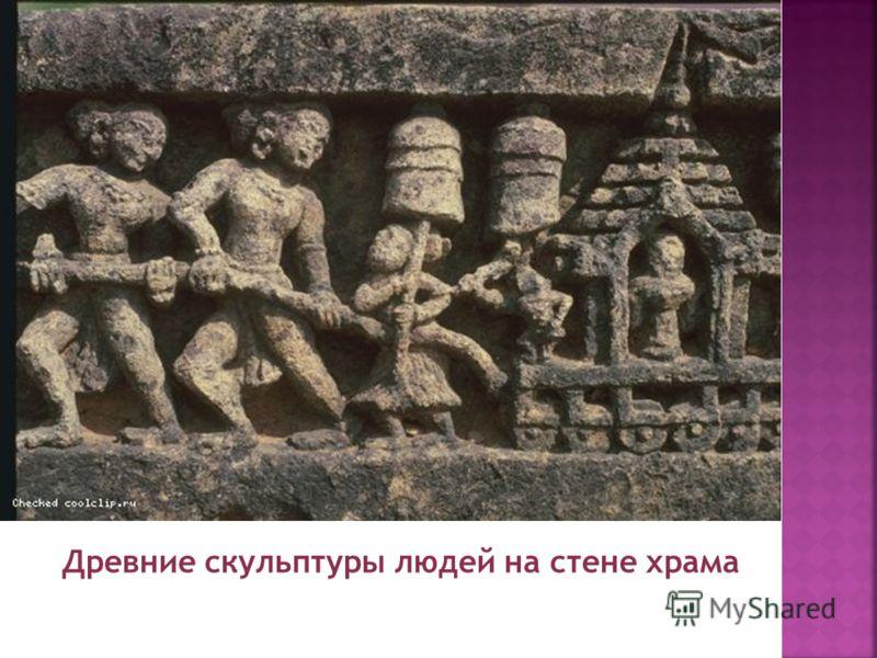 Древние скульптуры людей на стене храма