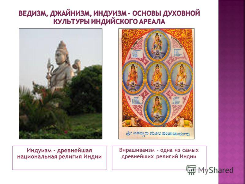 Индуизм - древнейшая национальная религия Индии Вирашиваизм - одна из самых древнейших религий Индии