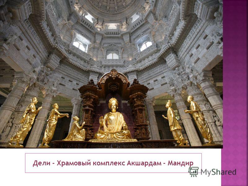 Дели - Храмовый комплекс Акшардам - Мандир