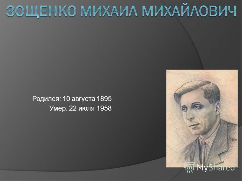 Родился: 10 августа 1895 Умер: 22 июля 1958