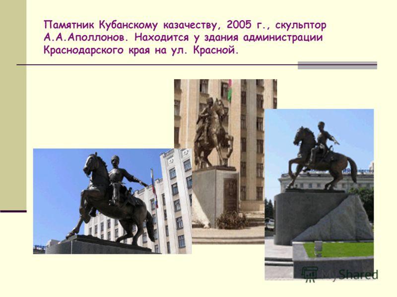 Памятник Кубанскому казачеству, 2005 г., скульптор А.А.Аполлонов. Находится у здания администрации Краснодарского края на ул. Красной.