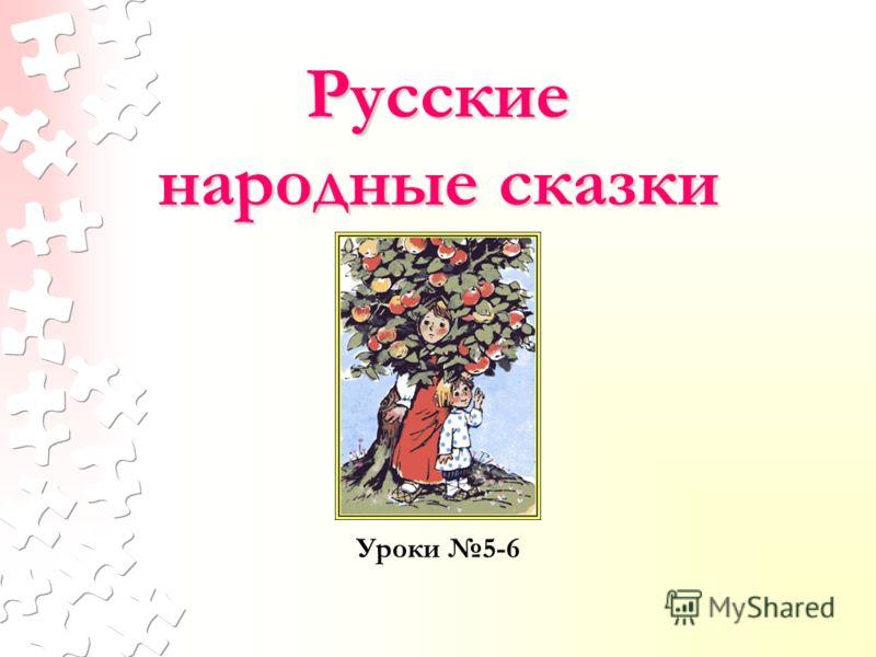 Русские народные сказки Уроки 5-6