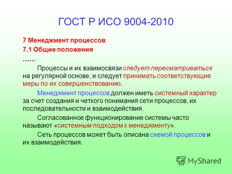 ГОСТ Р ИСО 9004-2010 7 Менеджмент процессов 7.1 Общие положения …… Процессы и их взаимосвязи следует пересматриваться на регулярной основе, и следует принимать соответствующие меры по их совершенствованию. Менеджмент процессов должен иметь системный