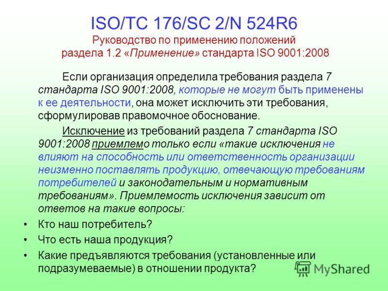 ISO/TC 176/SC 2/N 524R6 Руководство по применению положений раздела 1.2 «Применение» стандарта ISO 9001:2008 Если организация определила требования раздела 7 стандарта ISO 9001:2008, которые не могут быть применены к ее деятельности, она может исключ