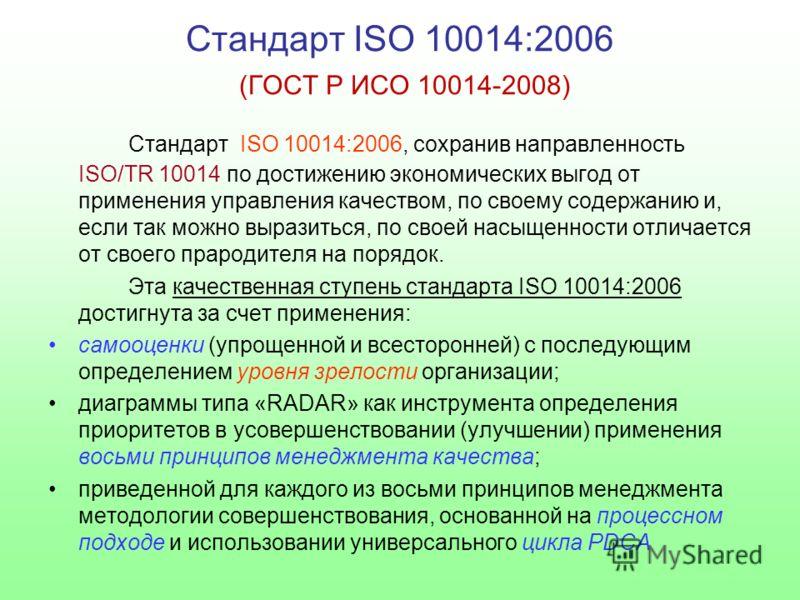Стандарт ISO 10014:2006 (ГОСТ Р ИСО 10014-2008) Стандарт ISO 10014:2006, сохранив направленность ISO/TR 10014 по достижению экономических выгод от применения управления качеством, по своему содержанию и, если так можно выразиться, по своей насыщеннос