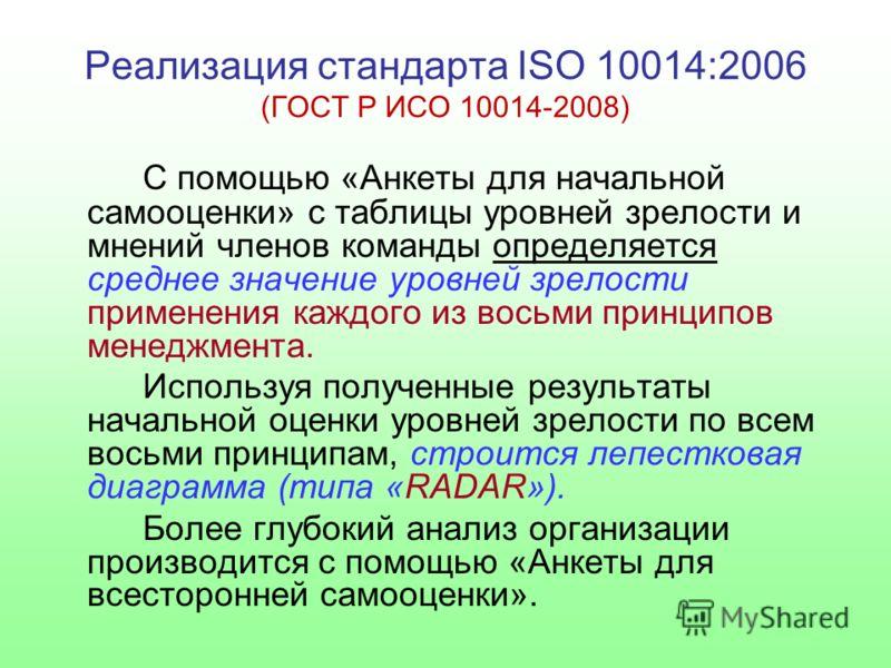 Реализация стандарта ISO 10014:2006 (ГОСТ Р ИСО 10014-2008) С помощью «Анкеты для начальной самооценки» с таблицы уровней зрелости и мнений членов команды определяется среднее значение уровней зрелости применения каждого из восьми принципов менеджмен