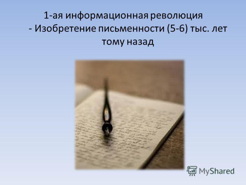 1-ая информационная революция - Изобретение письменности (5-6) тыс. лет тому назад