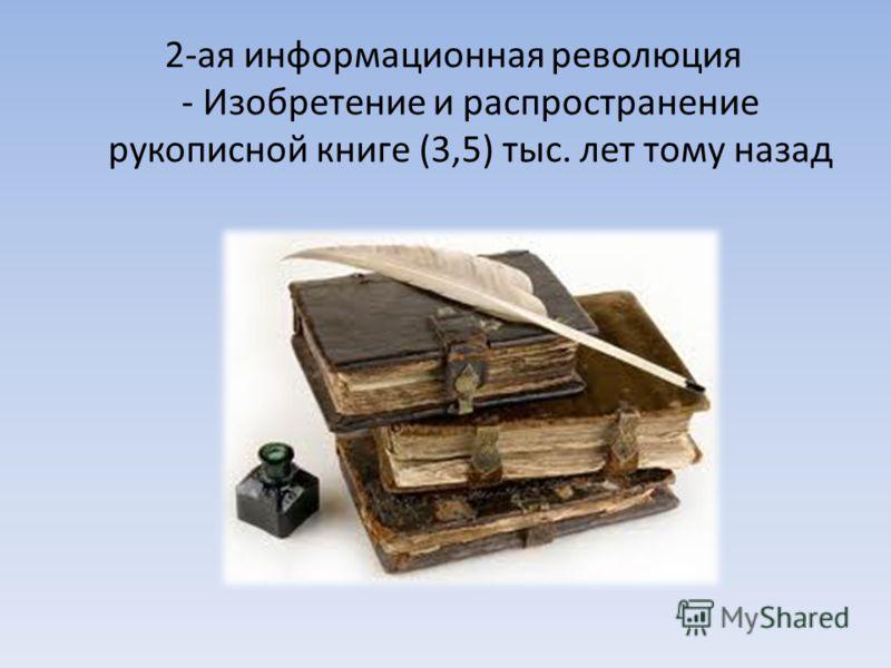 2-ая информационная революция - Изобретение и распространение рукописной книге (3,5) тыс. лет тому назад