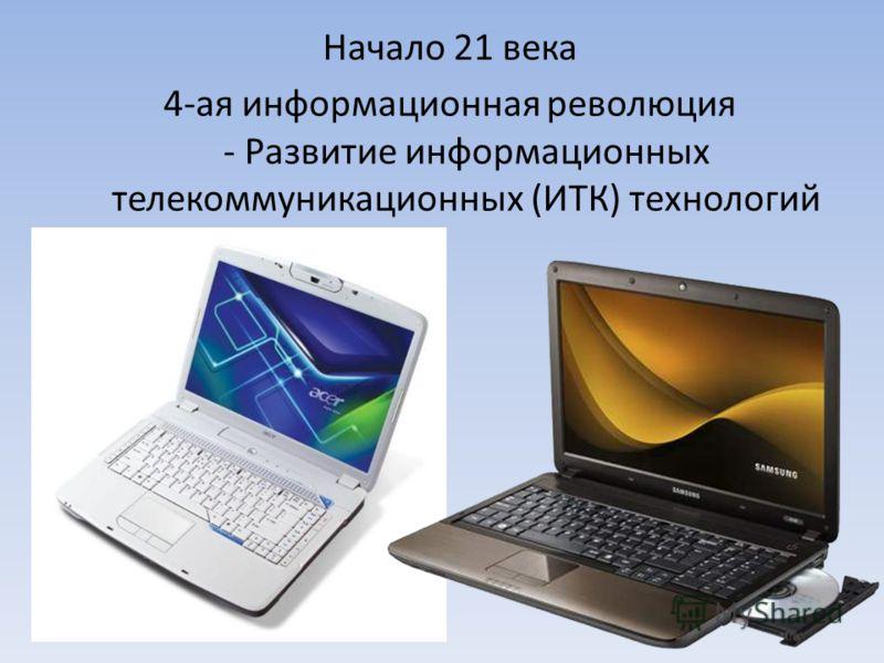 Начало 21 века 4-ая информационная революция - Развитие информационных телекоммуникационных (ИТК) технологий