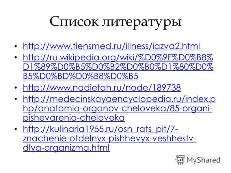 Список литературы http://www.tiensmed.ru/illness/iazva2.html http://ru.wikipedia.org/wiki/%D0%9F%D0%B8% D1%89%D0%B5%D0%B2%D0%B0%D1%80%D0% B5%D0%BD%D0%B8%D0%B5 http://ru.wikipedia.org/wiki/%D0%9F%D0%B8% D1%89%D0%B5%D0%B2%D0%B0%D1%80%D0% B5%D0%BD%D0%B8