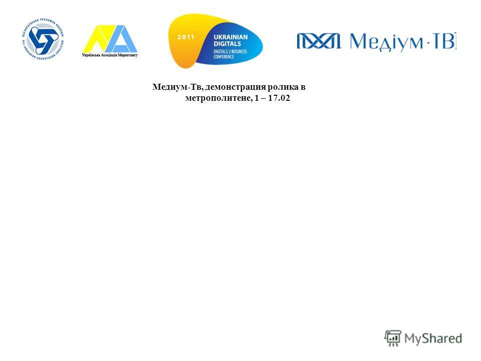 Медиум-Тв, демонстрация ролика в метрополитене, 1 – 17.02