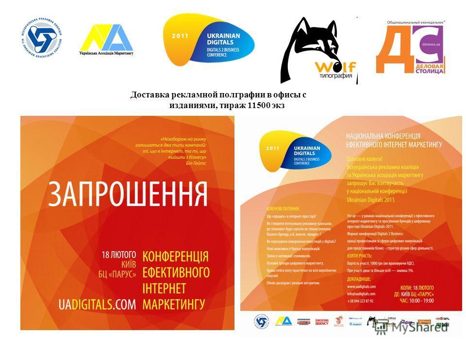 Доставка рекламной полграфии в офисы с изданиями, тираж 11500 экз