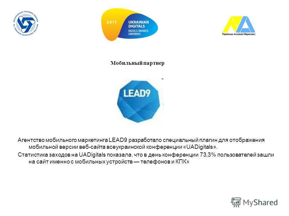Мобильный партнер Агентство мобильного маркетинга LEAD9 разработало специальный плагин для отображения мобильной версии веб-сайта всеукраинской конференции «UADigitals». Статистика заходов на UADigitals показала, что в день конференции 73,3% пользова