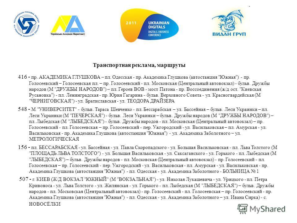 Транспортная реклама, маршруты 416 - пр. АКАДЕМИКА ГЛУШКОВА – пл. Одесская - пр. Академика Глушкова (автостанция