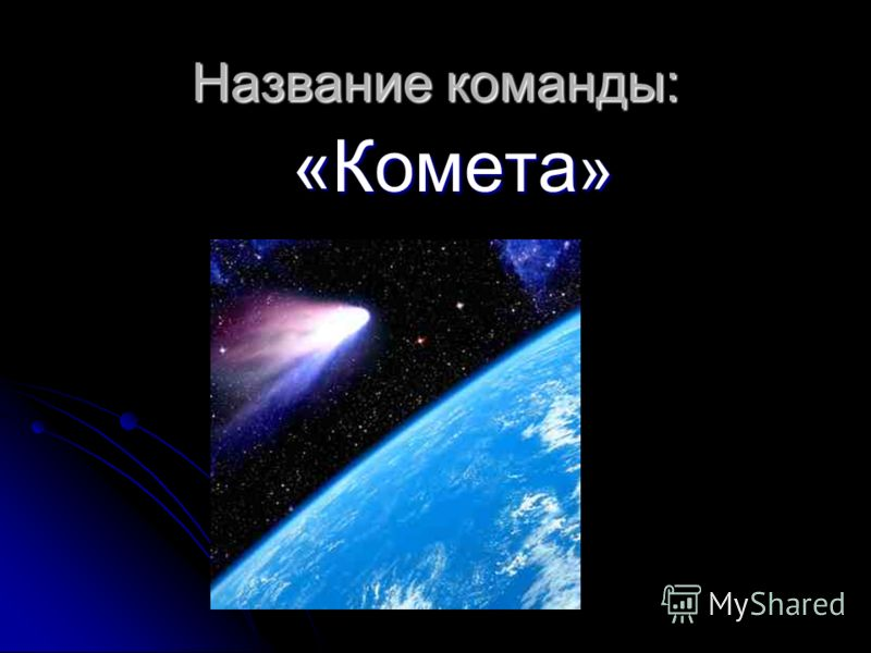 Название команды: «Комета »