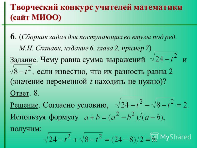 Творческий конкурс учителей математики (сайт МИОО) 6. ( Сборник задач для поступающих во втузы под ред. М.И. Сканави, издание 6, глава 2, пример 7 ) Задание. Чему равна сумма выражений и если известно, что их разность равна 2 (значение переменной t н