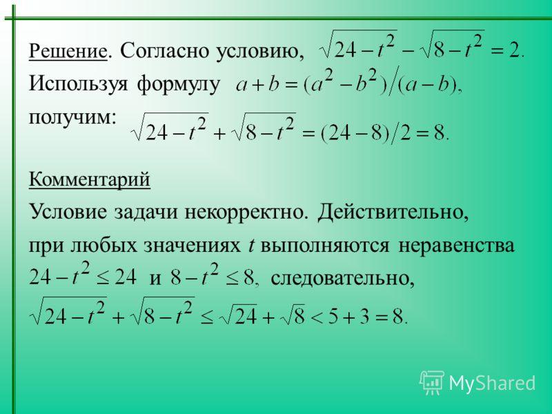 Решение. Согласно условию, Используя формулу получим: Комментарий Условие задачи некорректно. Действительно, при любых значениях t выполняются неравенства и следовательно,