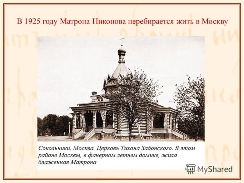 В 1925 году Матрона Никонова перебирается жить в Москву