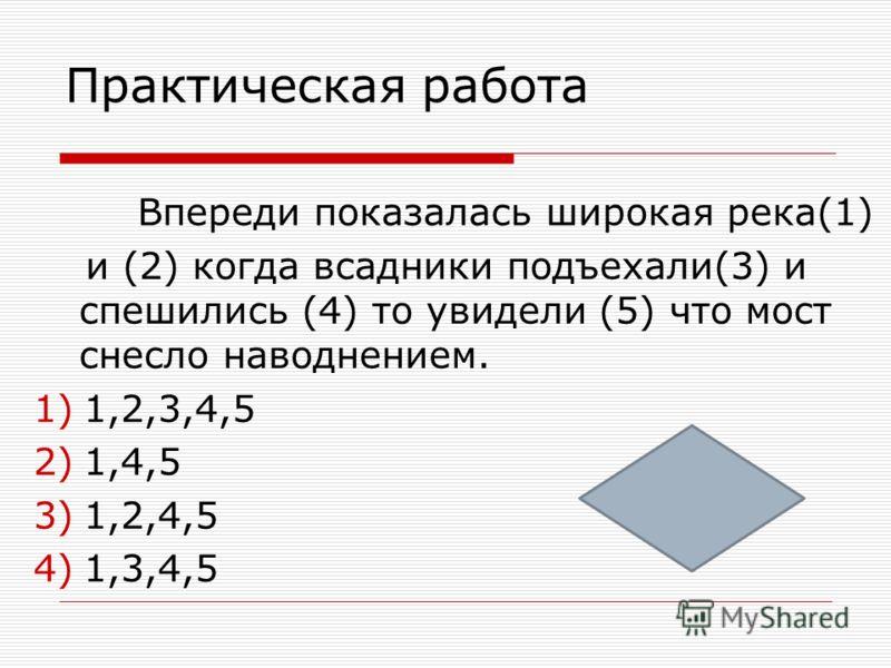 Практическая работа В каком варианте ответа правильно указаны все цифры, на месте которых в предложении должны стоять запятые?