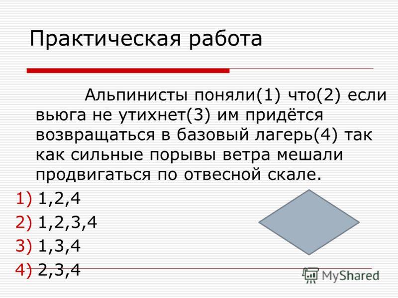 Практическая работа Впереди показалась широкая река(1) и (2) когда всадники подъехали(3) и спешились (4) то увидели (5) что мост снесло наводнением. 1)1,2,3,4,5 2)1,4,5 3)1,2,4,5 4)1,3,4,5