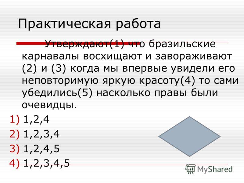 Практическая работа Альпинисты поняли(1) что(2) если вьюга не утихнет(3) им придётся возвращаться в базовый лагерь(4) так как сильные порывы ветра мешали продвигаться по отвесной скале. 1)1,2,4 2)1,2,3,4 3)1,3,4 4)2,3,4