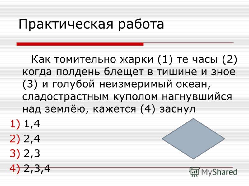 Практическая работа Я думаю (1) что (2) когда заключённые увидят лестницу (3) ведущую наверх (4) то многие захотят бежать. 1)1,3,4 2)2,3,4 3)1,2,3 4)1,2,4
