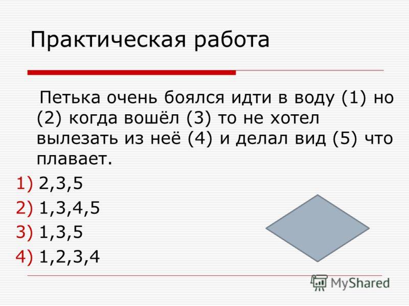 Практическая работа На войне бойцы знали (1) что (2) если у фашистов будет отвоёван очередной город (3) то это прибавит сил труженикам тыла (4) тяжёлый труд которых(5) поддерживал фронтовиков. 1)1,2,3,4,5 2)1,3,4 3)1,2,3,4 4)1,2,3,5