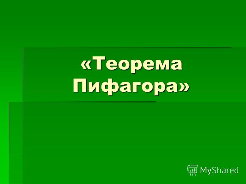 «Теорема Пифагора»