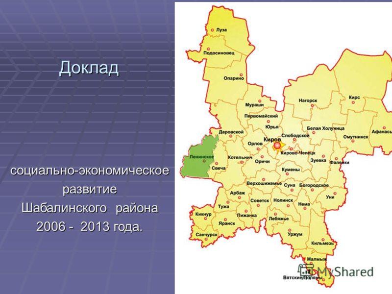 Доклад социально-экономическоеразвитие Шабалинского района 2006 - 2013 года.