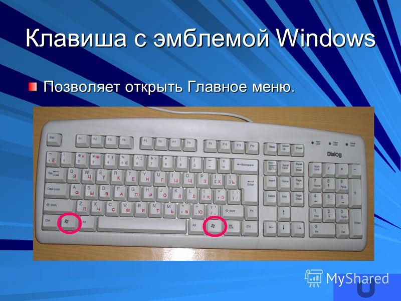 Клавиша с эмблемой Windows Позволяет открыть Главное меню.