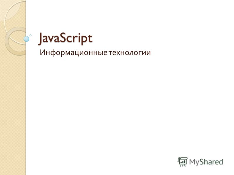 JavaScript Информационные технологии