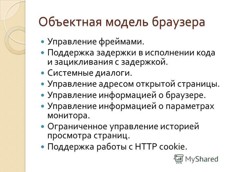 Объектная модель браузера Управление фреймами. Поддержка задержки в исполнении кода и зацикливания с задержкой. Системные диалоги. Управление адресом открытой страницы. Управление информацией о браузере. Управление информацией о параметрах монитора.