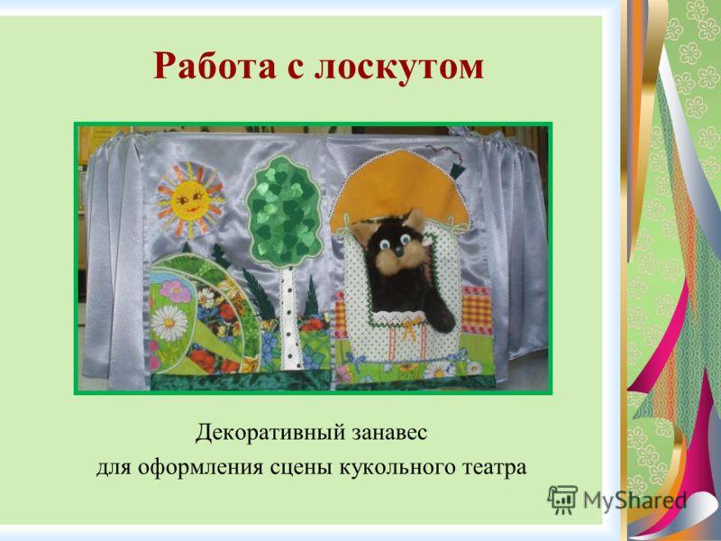 Работа с лоскутом Декоративный занавес для оформления сцены кукольного театра