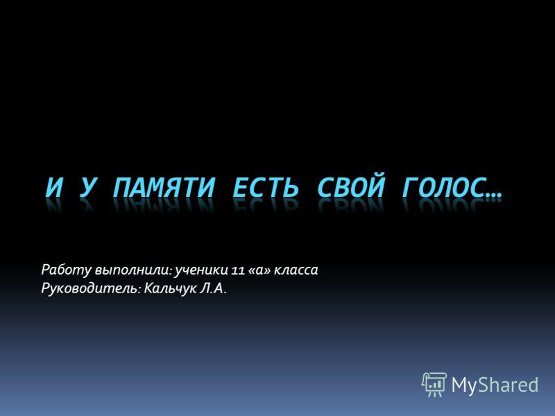 Работу выполнили: ученики 11 «а» класса Руководитель: Кальчук Л.А.