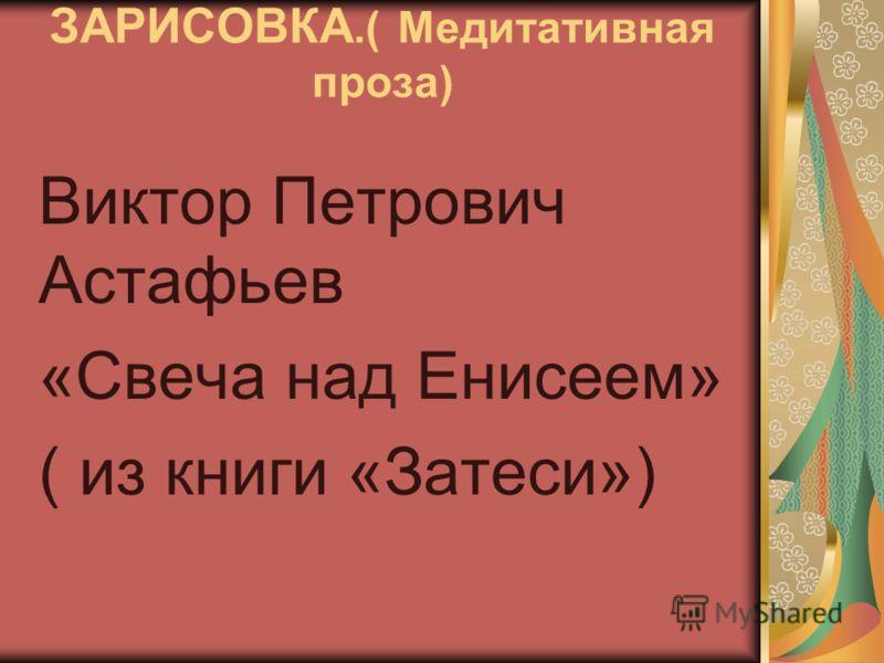 ЗАРИСОВКА.( Медитативная проза) Виктор Петрович Астафьев «Свеча над Енисеем» ( из книги «Затеси»)