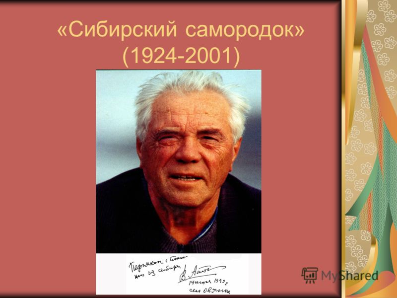 «Сибирский самородок» (1924-2001)